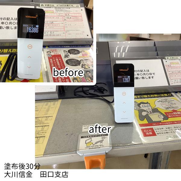 田口支店 Before&After