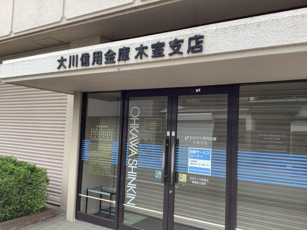 大川信用金庫木室支店様