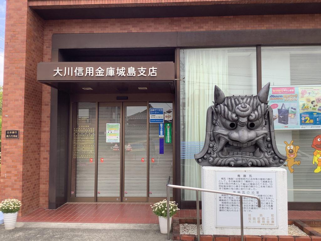 大川信用金庫城島支店様