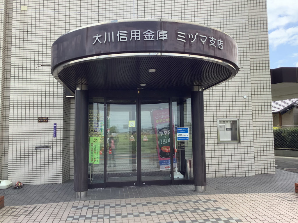 大川信用金庫ミズマ支店様