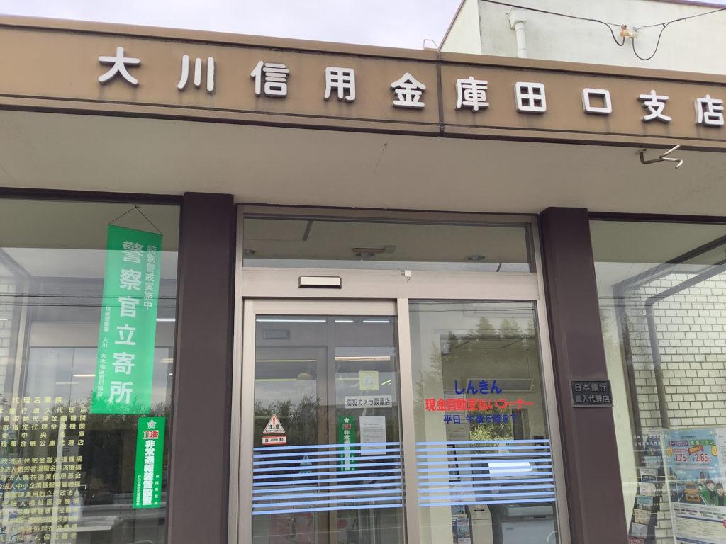 大川信用金庫田口支店
